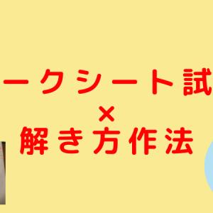 【完全解説】マークシート式試験当日の解き方(お作法)【実物写真あり】
