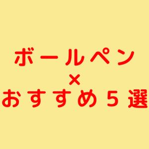 【文房具】資格試験におすすめのボールペン5選【実際に使ったもの】