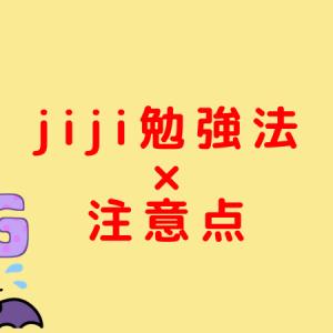 【注意】jiji式勉強法を取り入れるに際して注意すべき3つのこと