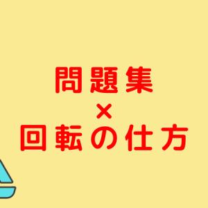 【重要】問題集を効果的・効率的に回転するスゴ技【4色ペン回転法】