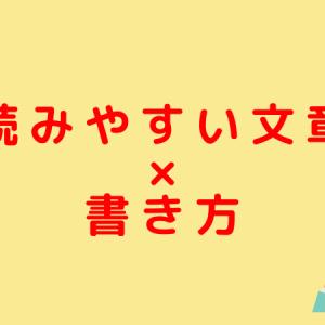 【日本語力】わかりやすい文章を書くコツ【9箇条】