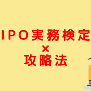 【資格】IPO実務検定試験の難易度、勉強方法【標準・上級】