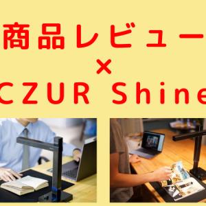 【商品レビュー】CZUR Shine(スマートスキャナー)の感想