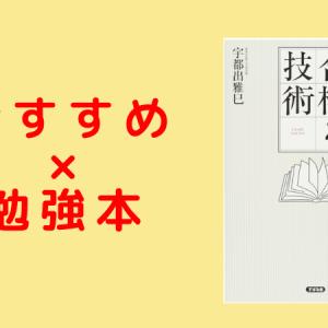 【書籍】勉強方法のおすすめ書籍「合格る技術」(宇都出雅巳著)