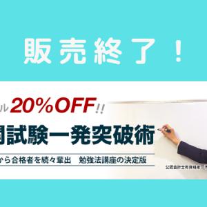 【20%OFF】資格スクエア勉強法講座の販売を年内で終了します!