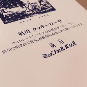 夙川ミッシェルバッハ