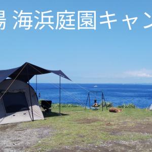 千葉県【お台場 海浜庭園キャンプ場】まさかの貸切でした