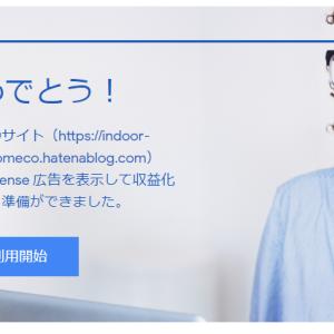 無料はてなブログで、Google AdSense(アドセンス)合格しました