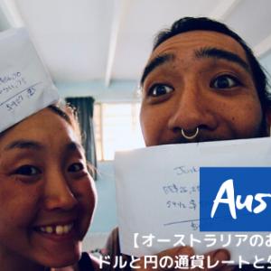 【オーストラリアのお金 事情】ドルと円の通貨レートと生活費用の紹介