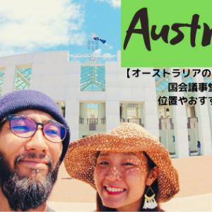 【オーストラリアの首都 キャンベラ】国会議事堂の紹介 位置やおすすめツアー