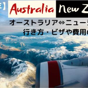 オーストラリアとニュージーランド間の行き方・ビザや費用の紹介