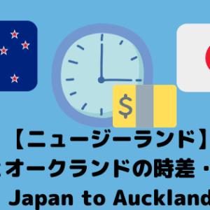 【ニュージーランド】日本とオークランドの時差・レート Japan to Auckland