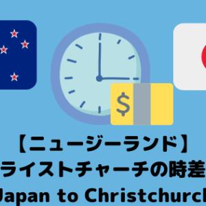 【ニュージーランド】日本とクライストチャーチの時差・レート Japan to Christchurch