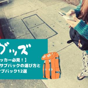【バックパッカー必見!】海外の旅行で使うサブバックの選び方とおすすめサブバック12選