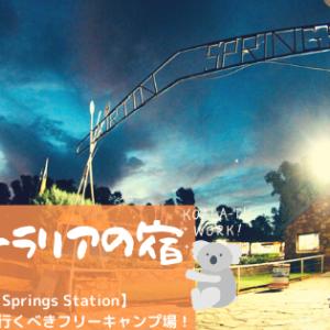 【Curtin Springs Station】ウルル付近の絶対行くべきフリーキャンプ場!