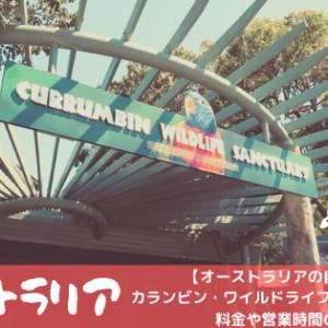 【オーストラリアの自然公園】カランビン・ワイルドライフ・サンクチュアリの料金や営業時間の紹介