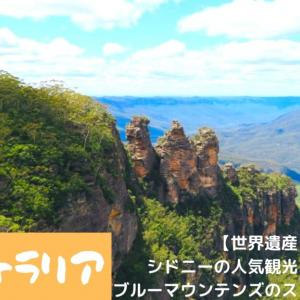 【世界遺産】シドニーの人気観光スポット!ブルーマウンテンズのスリーシスターズ!