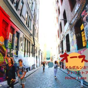 【メルボルンおすすめ観光スポット】ストリートアートの落書き通り Hosier Lane(ホイザーレーン)