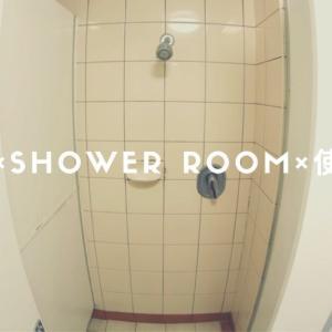 【海外のシャワールームの使い方】これを守らないと海外で笑われ者?お風呂事情やマナー違反!