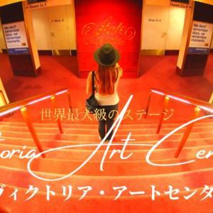 【メルボルンの芸術 観賞】世界最大級の舞台!ヴィクトリア・アート・センター!