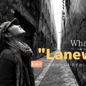 【Lanewayとは?】意味の紹介と、おまけでメルボルンの人気のレーンウェイ観光スポット公開