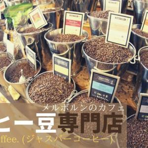 30種類以上の珈琲豆が購入できる専門店Jasper Coffee(ジャスパーコーヒー)メルボルンのおすすめカフェ