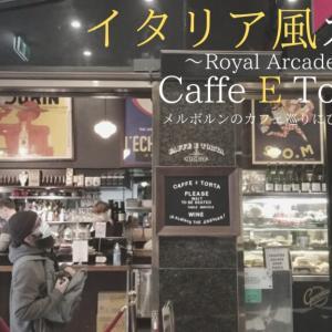 メルボルンのイタリア風カフェCaffe E Torta(カフェ E トルタ)Cafe巡りにぴったり!