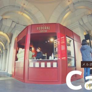 メルボルンの中心にあるカフェ、フェデラル・コーヒー・パレス(Federal Coffee Palace)