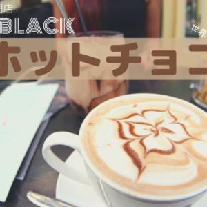 メルボルンで一番美味いホットチョコレートが飲めるカフェKOKO BLACK(ココ・ブラック)