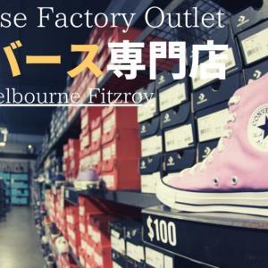 メルボルンのフィッツロイで見つけたコンバース専門店【Converse Fitzroy】