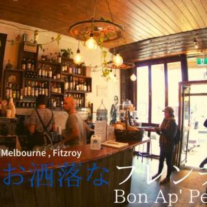 メルボルンのお洒落なフレンチカフェBon Ap' Petit Bistro(ボン・アプ・ペティット・ビストロ)