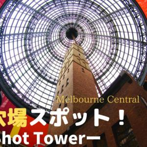 メルボルンセントラルにある穴場観光スポット【ショットタワー/Shot Tower】