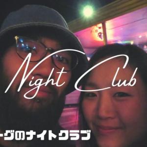 【遊び場】バンダバーグのナイトクラブ3選【持ち物・注意点あり】