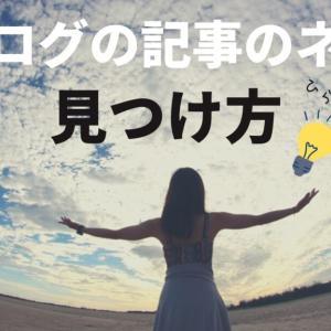 【簡単】ブログの記事のネタが見つかる方法6選【今すぐできる!】