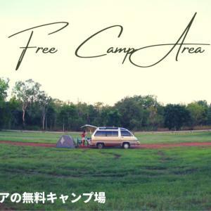 オーストラリア一周がより楽しくなる無料キャンプ場!探せるアプリも紹介!