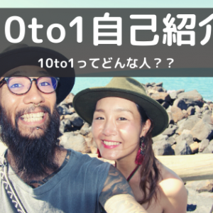 10to1 の自己紹介 #1