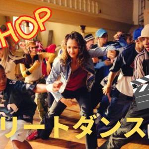 かっこいい!ストリート・HIP HOP ダンス 映画13選!