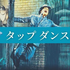 ステップで奏でる音楽!おすすめのタップ ダンス 映画8選!