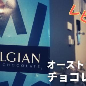 食べ過ぎ注意!オーストラリアで発見した美味いチョコレート!【レビュー】