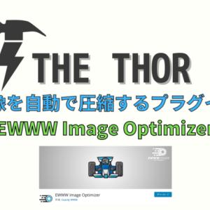 THE THOR(トール)に最適の画像 圧縮 プラグイン 「EWWW Image Optimizer」