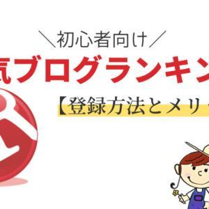 【初心者向け】人気ブログ ランキングの登録方法とメリット【アクセスUP!】
