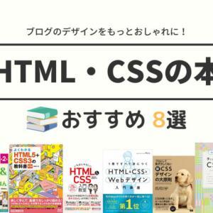 HTML・CSSの勉強にオススメの本8冊 ブログをもっとカスタマイズ!