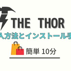 簡単10分!THE THOR(ザ・トール)購入方法とインストール手順