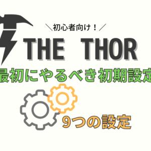 【THE THOR】ゼロからやるべき9つの初期設定【初心者向け】