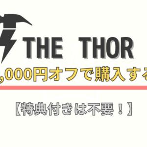 「特典付き」は買うな!THE THORを2,000円オフで購入する方法