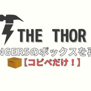 【THE THOR】AFFINGER5のボックスを再現するカスタマイズ