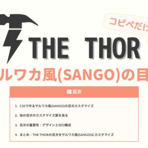 【THE THOR】目次をサルワカ風(SANGO)にカスタマイズ!