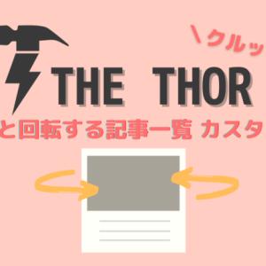 【THE THOR 】クルッと回転する記事一覧リストのカスタマイズ