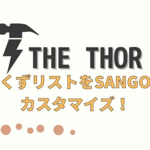 【THE THOR】パンくずリストをSANGO風にカスタマイズ