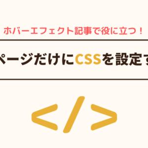 ホバーエフェクト記事で役に立つ!特定のページだけにCSSを設定する方法